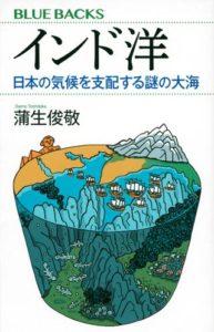 インド洋の表紙画像