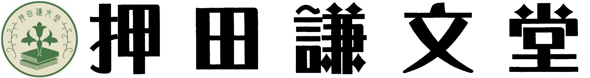 株式会社押田謙文堂